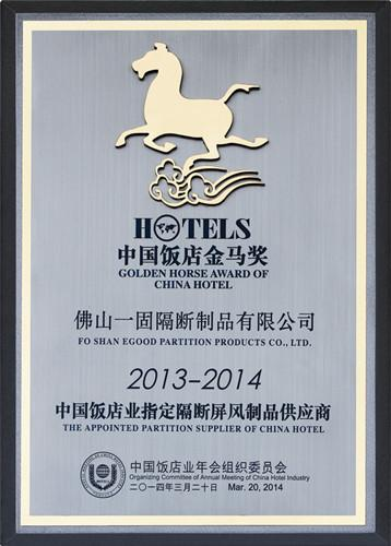 Golden horse award of China hltel