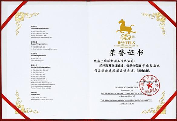 Egood company honorary certificate of golden horse awards