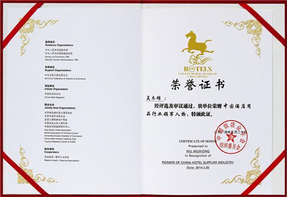 Egood personal honorary certificate of golden horse awards