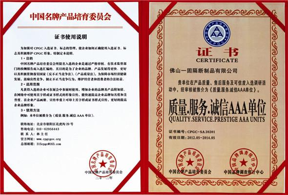 Egood three A units certificate