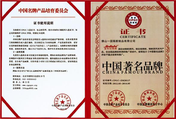 Egood China famous brand certificate