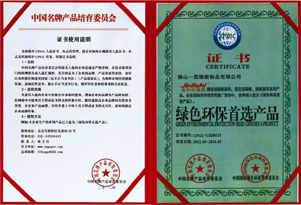 Egood Green environmental protection head choose a product certificate