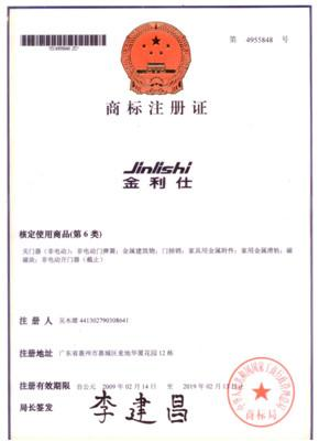 Egood trademark registration certificate